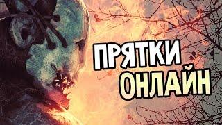 Download Dead by Daylight — ПРЯТКИ ОНЛАЙН! ВЫЖИВАНИЕ! Video