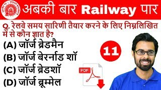 Download 9:30 AM - Railway Crash Course | Current Affairs by Bhunesh Sir | Day #11 Video