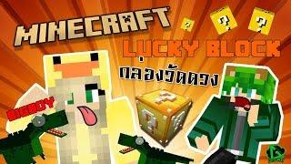 Download กล่องวัดดวงการต่อสู้กับบิ๊กบอย | Minecraft Lucky Block [zbing z.] Video