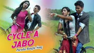 Download Purulia Song 2017 | Cycle E Jabo | Sailen | Bengali/ Bangla Video Song Album - Kamlawali Video