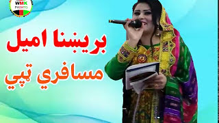 Download brishna amil musafari tapay Video