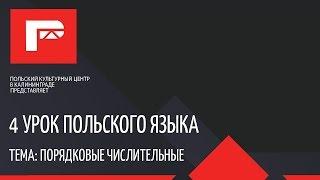 Download Урок польского языка 4 Числа (ПОЛНЫЙ) Video