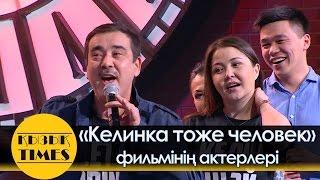 Download Қызық TIMES - ″Келинка тоже человек″ актерлері Video