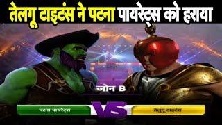 Download Watch - Pro Kabaddi League : Telugu Titans Beat Patna Pirates | Sports Tak Video