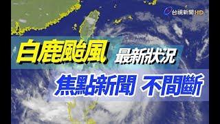 Download 【完整公開】LIVE 白鹿颱風 最新狀況 焦點新聞 不間斷 Video
