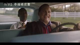 Download 【幸福綠皮書】Green Book 正式預告~2019/01/25 暖心上映 Video