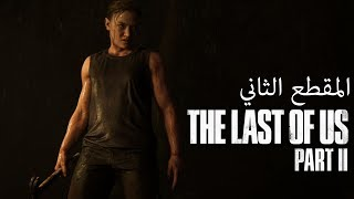 Download مقطع The Last of Us 2 مترجم Video