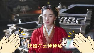 Download 【独家】《扶摇》花絮:专注·幂→ 扶摇大王挑战铿锵有力の最长台词! Video