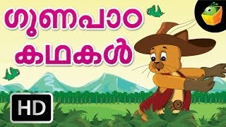 Download Jataka Tales In Malayalam (HD) | MagicBox Animation | Animated Stories For Kids Video