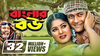 Download Banglar Bou   HD1080p   Ferdous   Moushumi   ATM Shamsuzzaman   Bangla Hit Movie Video
