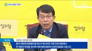 Download 공개 사과하면서도…'언론 탓'한 김종대 Video