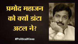Download Pramod Mahajan पहले Advani और फिर Atal के खास कैसे बने   Political Kisse Video