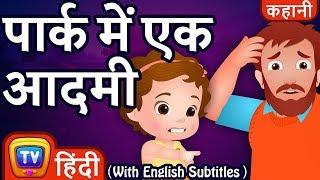 Download पार्क में एक आदमी (Man In The Park) – Hindi Kahaniya   Hindi Moral Stories for Kids   ChuChu TV Video