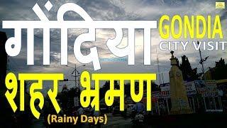 Download GONDIA CITY VISIT (Rainy Days)   गोंदिया शहर भ्रमण Video