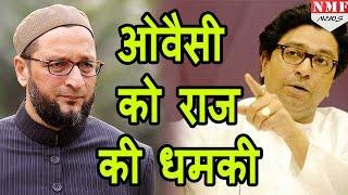 Download Raj Thackeray रखेंगे Akbaruddin Owaisi के गर्दन पर छुरी !!! MUST WATCH!!! Video