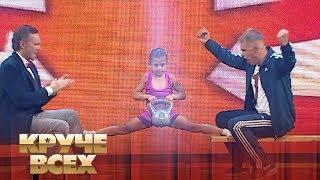 Download 500 подтягиваний и 5000 отжиманий - звезда workout 7-летняя Николь Князева в ″Круче всех″ Video