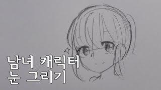 Download [그림그리는고3]남자&여자 캐릭터/성격별 눈 그리기 TIP! Video