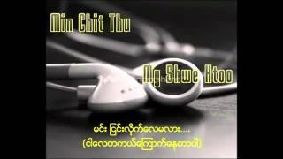 Download ေရႊထူး(Crush) Video