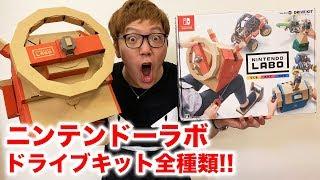 Download ニンテンドーラボドライブキット全種類遊び倒してみた!【Nintendo Labo】【Drive Kit】 Video