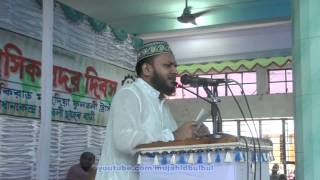Download Ogo Peere Kamil by Mujahid Bulbul Video