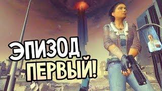 Download Half-Life 2: Episode One Прохождение На Русском #1 — ИЗЛИШНЯЯ ТРЕВОГА! Video