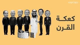 Download ما هي الضغوط التي مورست على فلسطين والأردن لتمرير صفقة القرن؟ Video