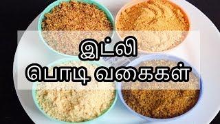 Download Idli podi recipe in tamil   இட்லி பொடி வகைகள்   Idli powder recipe in Tamil Video