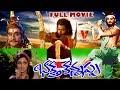 Download BHAKTHA KANNAPPA | TELUGU FULL MOVIE | KRISHNAM RAJU | VANISRI | RAO GOPAL RAO | V9 VIDEOS Video