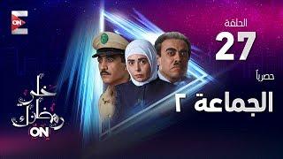 Download مسلسل الجماعة 2 - HD - الحلقة السابعة والعشرون - صابرين - (Al Gama3a Series - Episode (27 Video