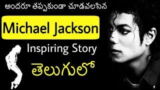 Download Michael Jackson Biography in Telugu | Inspiring Life story of Michael Jackson in Telugu |Telugu Badi Video