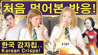 Download 영국인들이 한국 과자들을 처음 먹어본 솔직한 반응! (187/365) Brit's HONEST reaction to Korean crisps Video