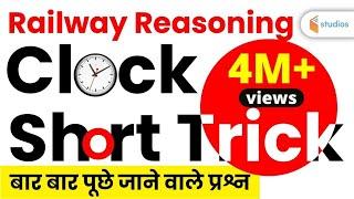Download Railway रीजनिंग v.imp प्रश्न जरूर देखलेना //clock short trick in hindi Video