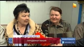 Download Почти 50 пенсионеров села Тургень в Алматинской области стали жертвами сотрудницы ″Казпочты″ Video