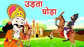 Download Flying Horse Animated Hindi Moral Stories for Kids | उड़ता घोड़ा कहानी Hindi Fairy Tales Video