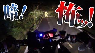 Download 深夜にバイクで山登りしてると職質された【モトブログ】 Video