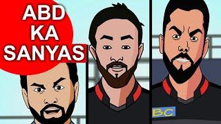 Download ABD ka sanyas ft. virat and rohit Video