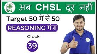 Download 2:00 PM Reasoning मंत्रा by Sahil Sir   Clock  अब CHSL दूर नहीं I Day #39 Video