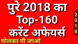 Download Last 9 Month Top-160 Current Affairs 2018 in Hindi | Current Affairs | Current Gk Video