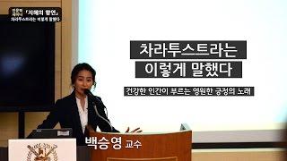 Download [지혜의 향연] 차라투스트라는 이렇게 말했다(백승영 교수) Video