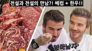 Download 한우 + 치즈 조합 처음 먹어보고 영국 못 갈 뻔한 데이비드 베컴?!🤭 (형님 푸파셨군요..!!😍) Video