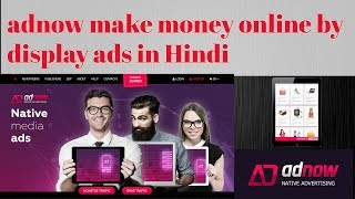 Download adnow make money online by display ads in Hindi | adnow in hindi Video