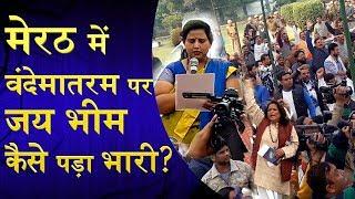 Download मेरठ में वंदेमातरम पर जय भीम कैसे पड़ा भारी?/ BJP SUPPORTERS Vs BSP SUPPORTERS IN MEERUT Video