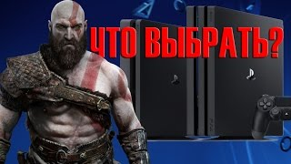 Download PS4 Slim ИЛИ PS4 Pro? Video