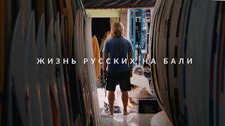 Download Жизнь русских на Бали Video