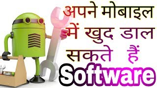 Download Mobile Me Software Kaise Daale || How To Upload Software In Mobile || Software Upload Kare Video