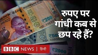 Download Indian Currency पर Mahatma Gandhi की तस्वीर कब से छप रही है? (BBC Hindi) Video