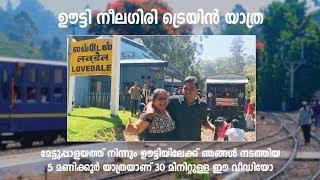 Download ഊട്ടി ട്രെയിൻ യാത്ര അറിയേണ്ടതെല്ലാം - Mettupalayam to Ooty, Nilgiri Mountain Railway Vlog 394 Video