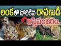 Download Ramayanm Ravana dead body found in Sri Lanka with Gold || లంకలో దొరికిన రావణుడి అస్తిపంజరం..! Video