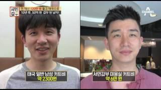 Download [예능]독한인생서민갑부 73회 Video
