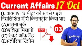 Download 5:00 AM - Current Affairs Questions 17 Oct 2018 | UPSC, SSC, RBI, SBI, IBPS, Railway, KVS, Police Video